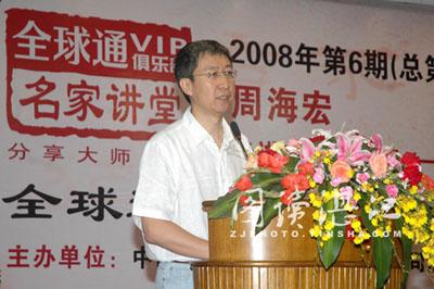 湛江:中央音乐学院副院长周海宏与市民畅谈音乐
