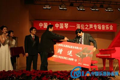 海伦钢琴公司向北京首都师范大学赠琴