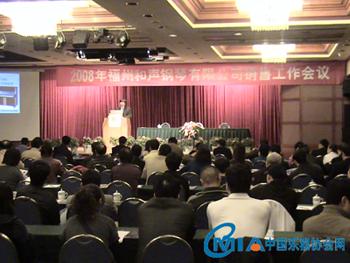 福州和声钢琴有限公司召开2008年销售工作会议