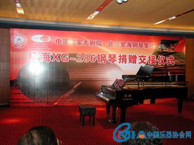 国家大剧院隆重举行星海9.5英尺三角钢琴捐赠仪式