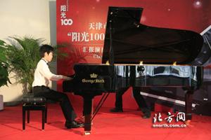 天津第四届钢琴大赛圆满落幕 37名选手获等级奖