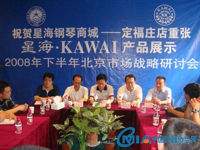 祝贺星海钢琴商城――定福庄店重张 海・KAWAI钢琴产品展示及2008年下半年北京市场战略研讨会