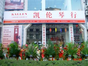 热烈祝贺上海凯伦琴行隆重开业