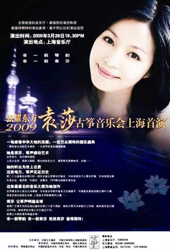 2009袁莎古筝音乐会上海首演