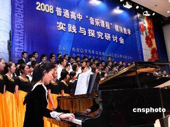 北京高中进行音乐课程改革探索教学新途径