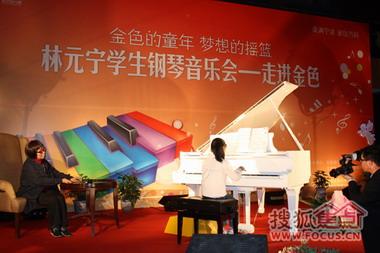 林元宁学生钢琴音乐会走进社区