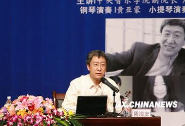 中央音乐学院周海宏教授做客广西艺术学院