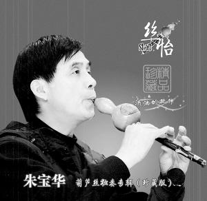 浙江首张葫芦丝独奏专辑出炉