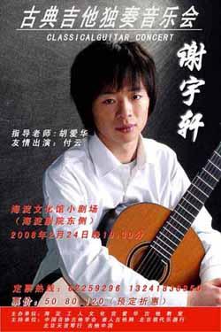 谢宇轩古典吉他独奏音乐会即将开演