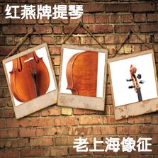 红燕牌大提琴