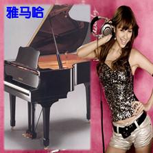 雅马哈牌钢琴