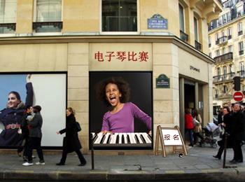 电子琴比赛和报名