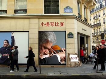 小提琴比赛和报名