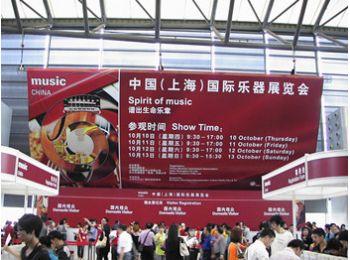 上海乐器新闻