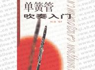 单簧管图书
