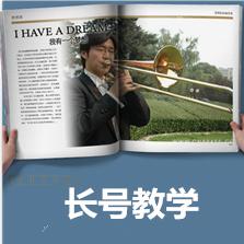 长号刘老师一对一成人长笛兴趣班