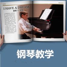 钢琴苏老师一对一儿童钢琴启蒙班