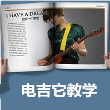 电吉它林老师一对一老年电吉它兴趣班