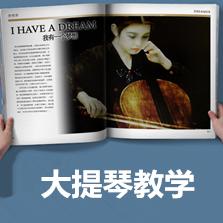 大提琴姬老师一对一儿童大提琴启蒙班