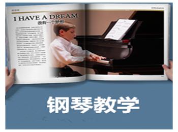 儿童钢琴集体启蒙班