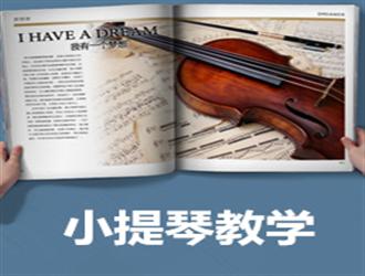 儿童小提琴集体启蒙班