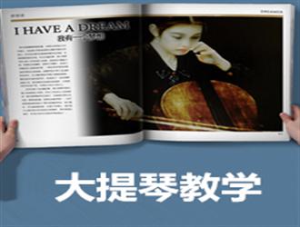 儿童大提琴集体启蒙班