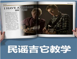 老年民谣吉他一对一兴趣班