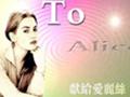 """教你弹奏""""献给爱丽丝""""钢琴曲 (419播放)"""