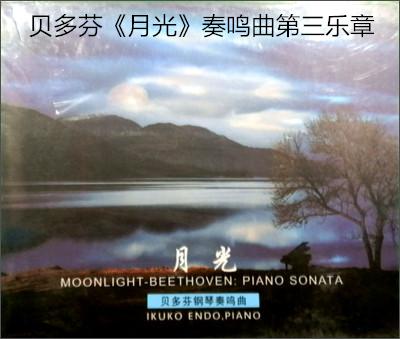 贝多芬钢琴谱-《月光》奏鸣曲第三乐章