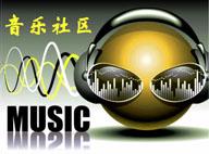 首页音乐社区