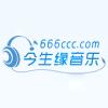 今生缘音乐网