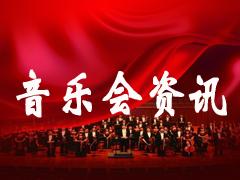 王健与上海四重奏室内乐音乐会